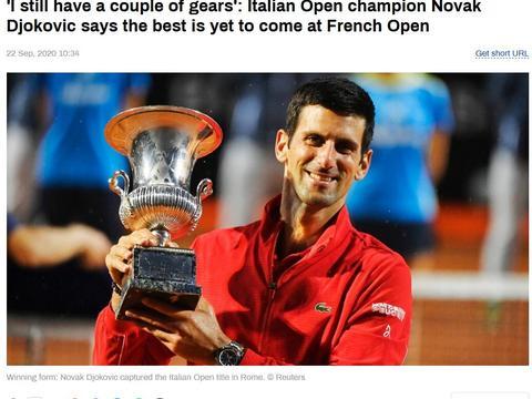 德约科维奇谈罗马大师赛夺冠:最好要在法网 纳达尔最可能进决赛