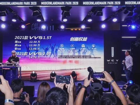 配置升级锁定年轻人群 2021款WEY VV5焕新12.58万起售