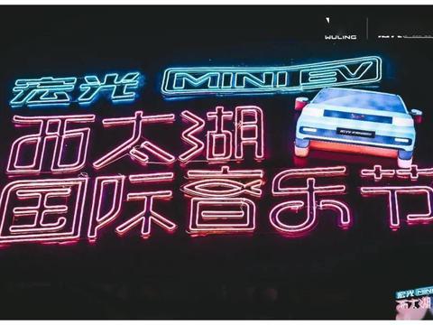 五菱飒入音乐圈 | 宏光MINI DAY常州站圆满收官