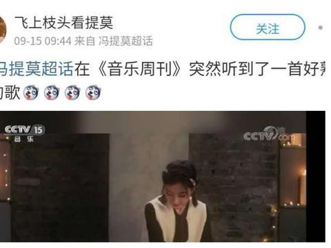 冯提莫被央视点名,新歌上线引众人关注,网友直呼:她太优秀了
