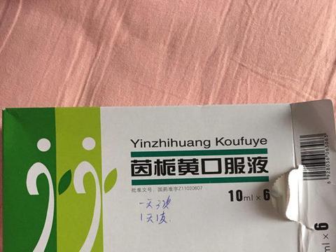 非常有效的退黄疸中成药——茵栀黄口服液