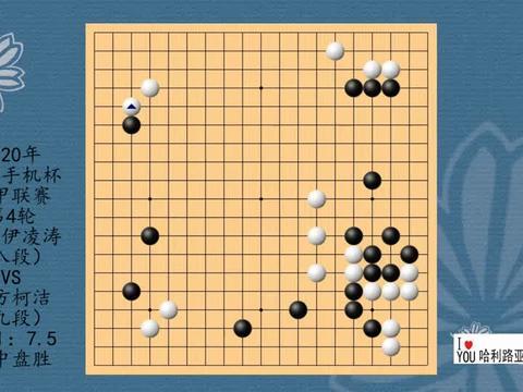 2020年华为手机杯围甲联赛第4轮,伊凌涛VS柯洁,白中盘胜