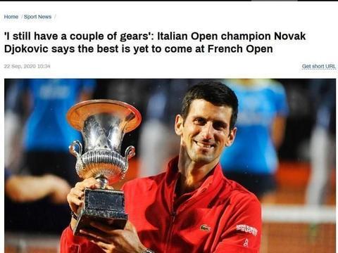 德约科维奇谈罗马大师赛夺冠:最好是在法网 纳达尔最可能进决赛