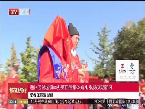 通州区潞城镇举办第四届集体婚礼 弘扬文明