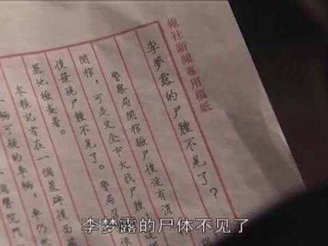 迷案1937:胡蔚蔚写了篇爆炸性新闻,桑天觉得这是好事