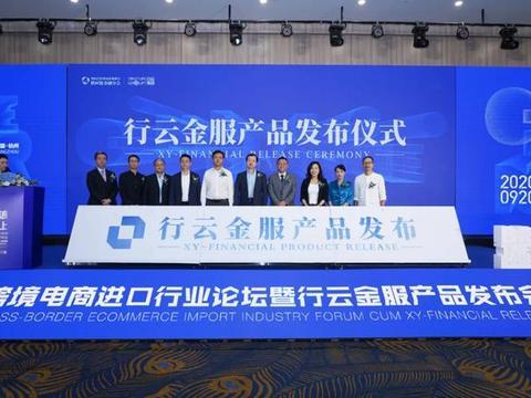 行云跨境周讯:北京跨境电商可获500万资金支持,阿里推犀牛制造