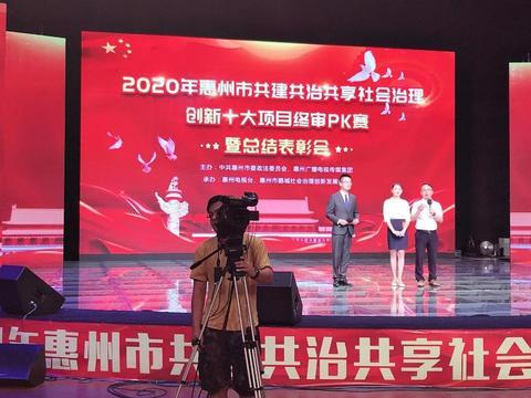 赞!!龙门项目荣获2020惠州市社会治理创新十大项目二等奖!