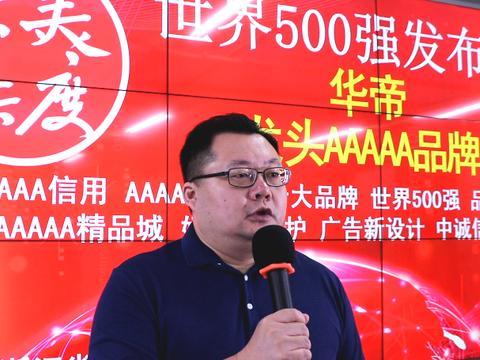 华帝入世界500强发布者大美无度AAAAA品牌龙头