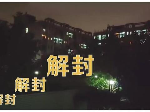 不满长期封校物价上涨,学生集体喊楼半小时,西安外国语大学回应