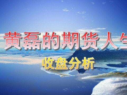 商品期货9.22日收盘总结:沪银沪镍期货铁矿石期货豆油期货棕榈油
