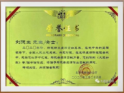 大爱如歌:著名书法家刘德生以手中之笔,为抗击疫情贡献力量