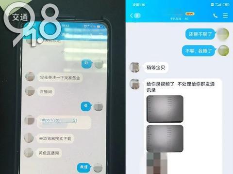 杭州小伙收到视频聊天请求,一个赤裸上身的女子出现...