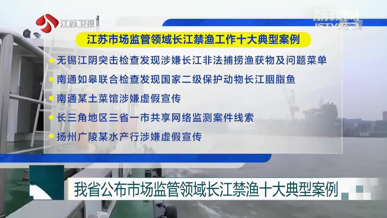 江苏省公布市场监管领域长江禁渔十大典型案例