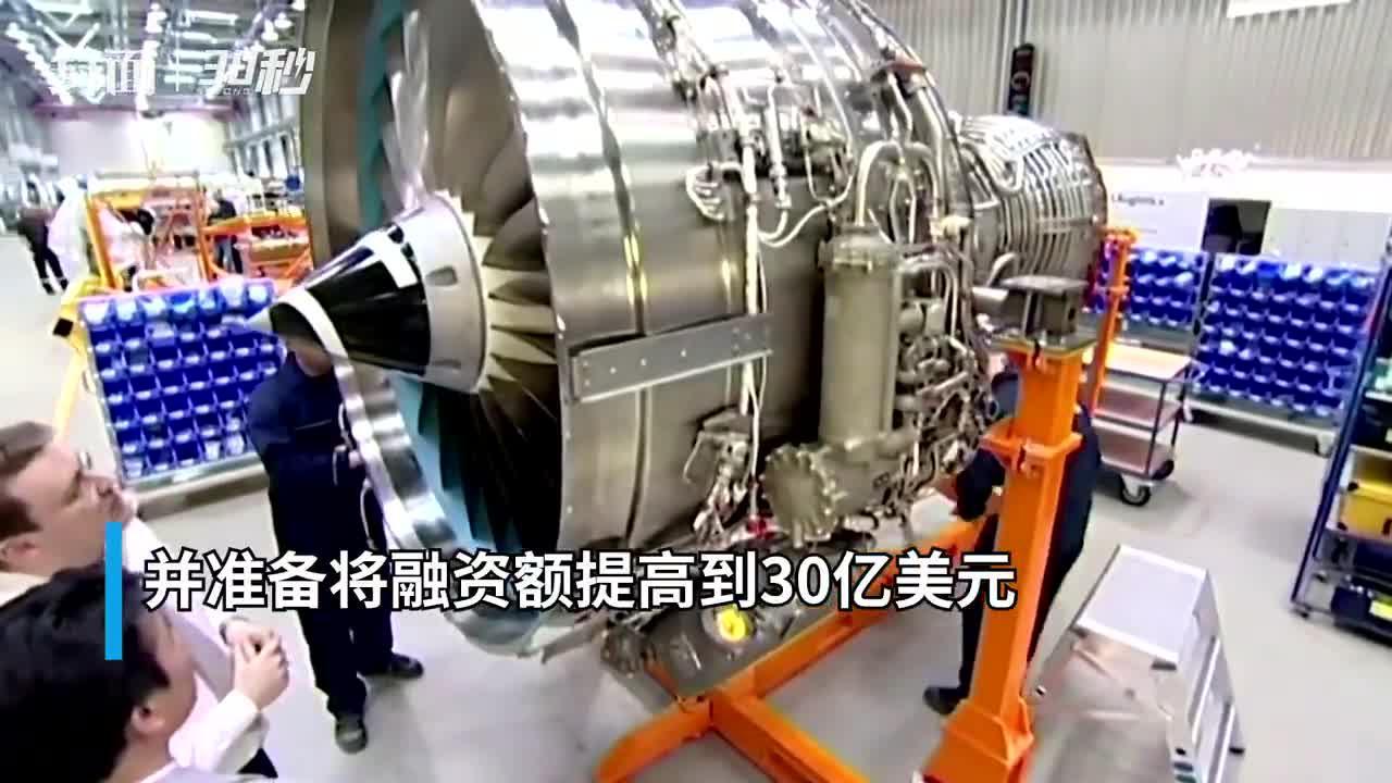 30秒|上半年亏损近60亿美元 新冠重创喷气发动机制造商劳斯莱斯