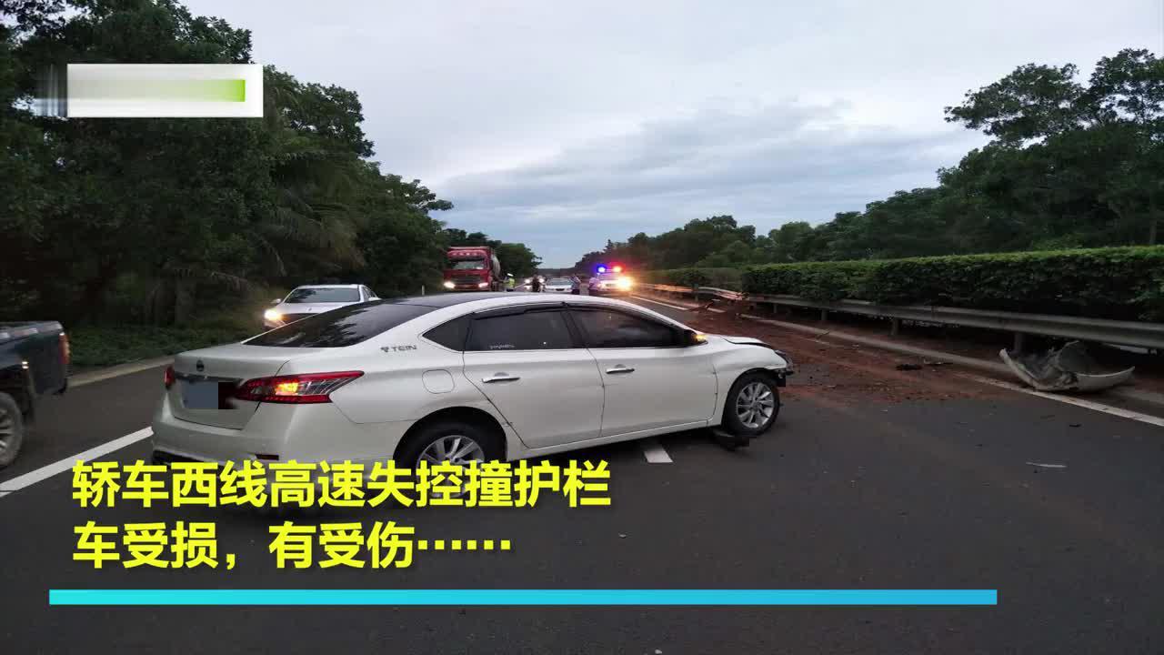 【海视频】轿车西线高速失控撞护栏,车受损,有受伤……
