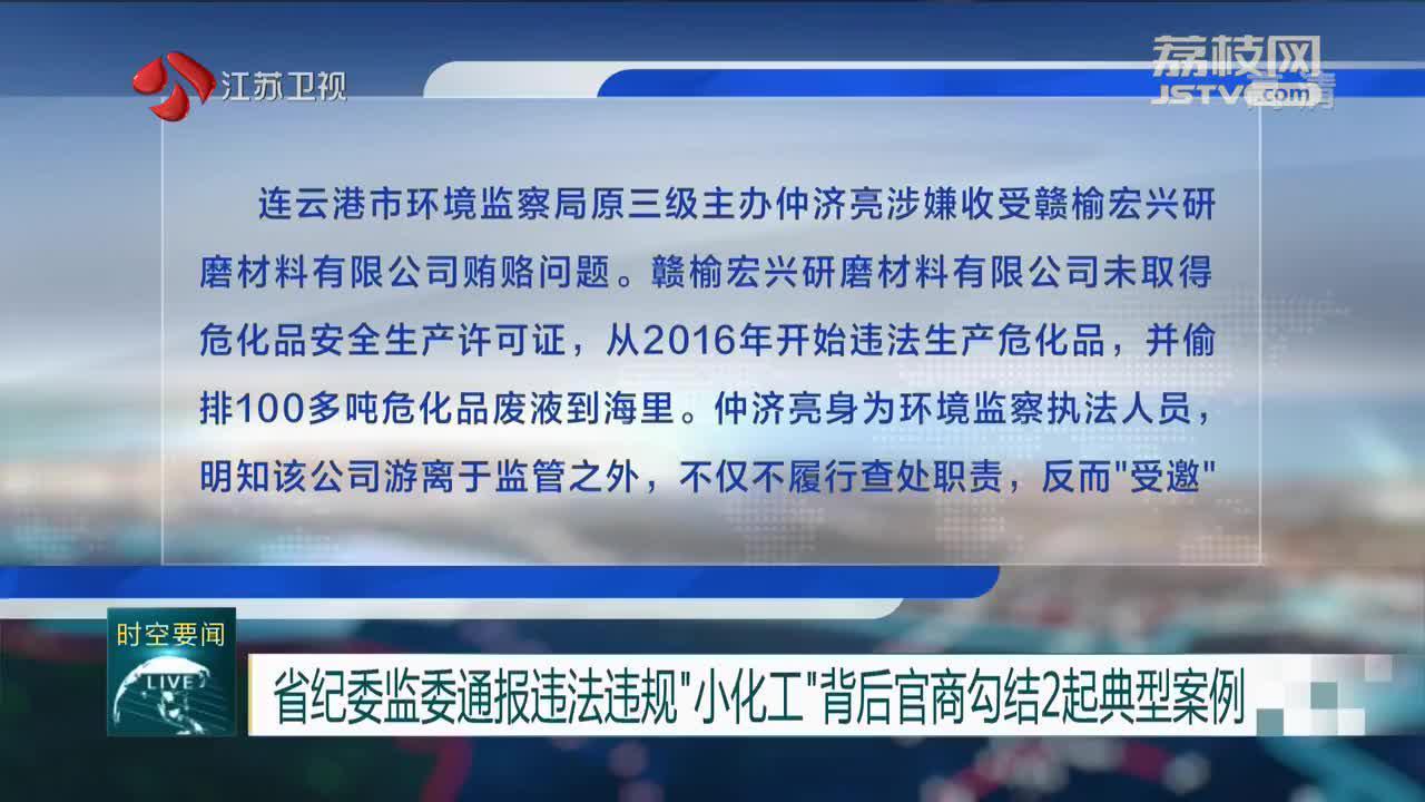 """江苏省纪委监委通报违法违规""""小化工""""背后官商勾结2起典型案例"""