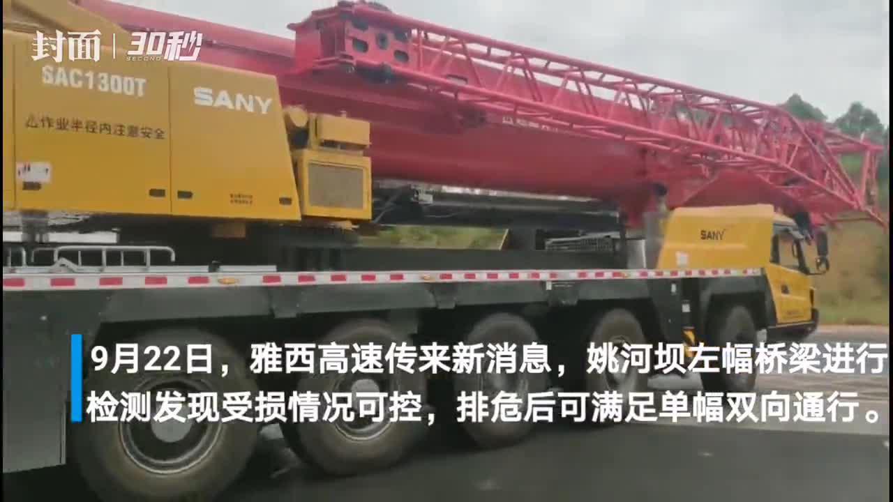 雅西高速抢险最新情况:姚河坝左幅大桥受损可控,排危后可单幅双向通行