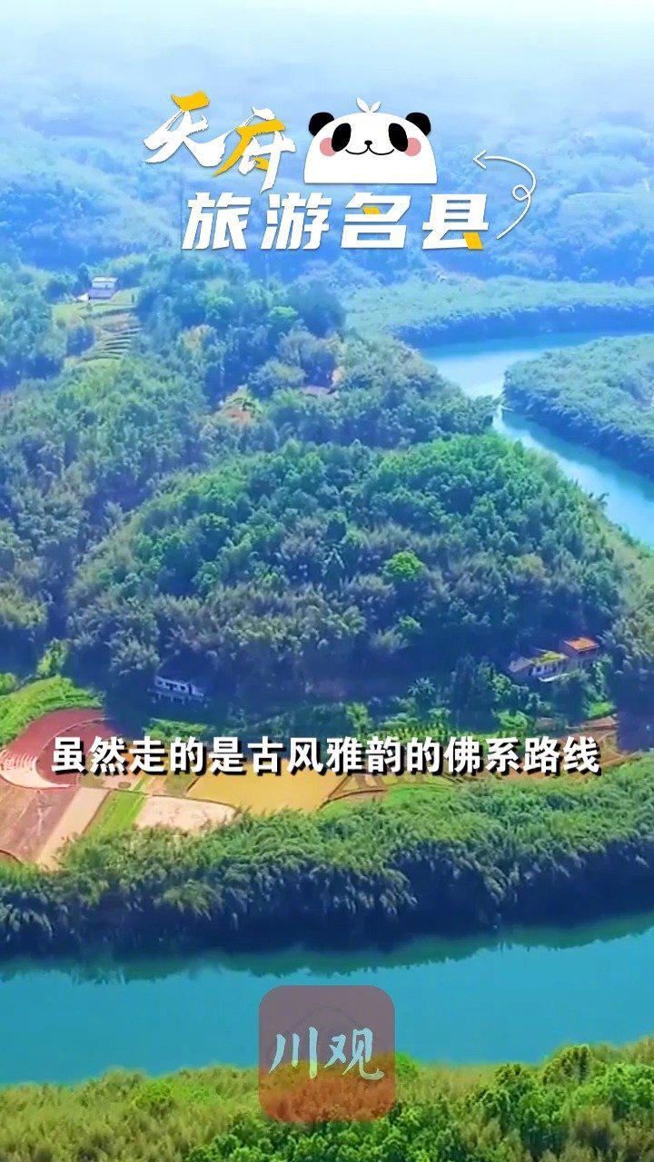 世界之最!四川人和熊猫儿都喜欢的地方
