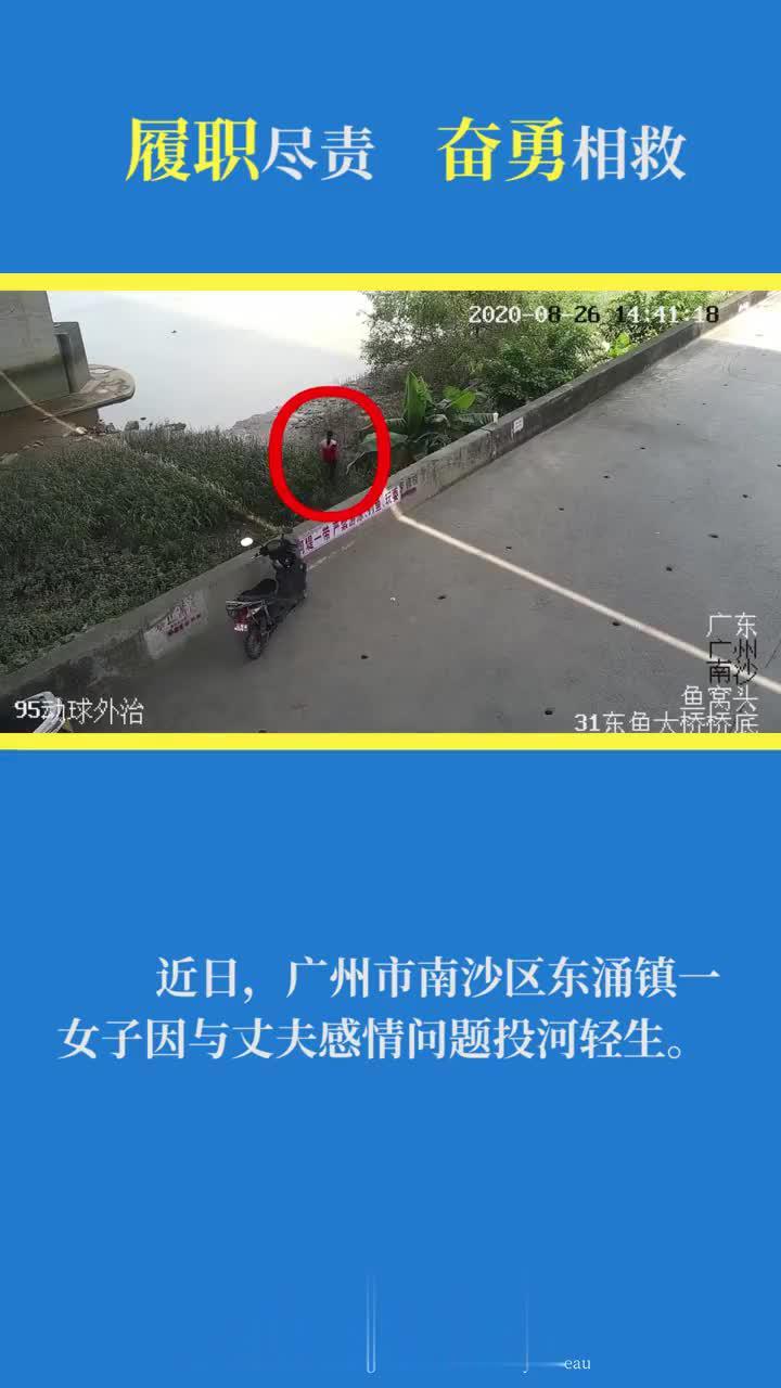 广州市公安局南沙区分局鱼窝头救助轻生女子——只要有我在,就不许你放弃