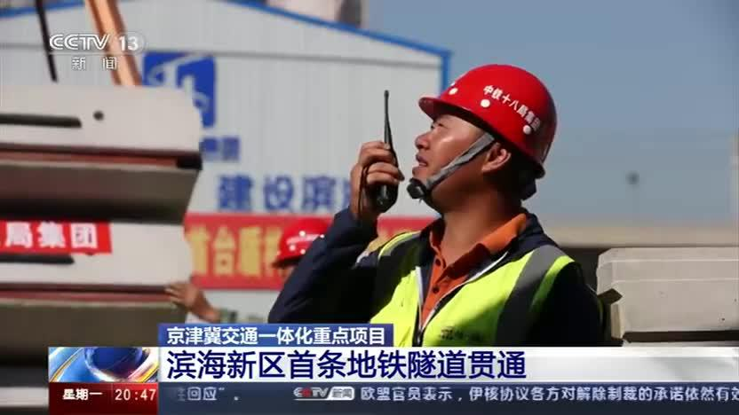 京津冀交通一体化重点项目 滨海新区首条地铁隧道贯通