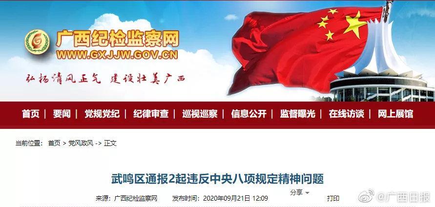 酒驾、违规发放津贴补贴……南宁、百色节前通报一批违规典型案例
