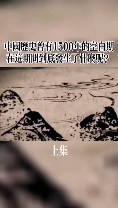 中国历史有1000多年的历史空白期……