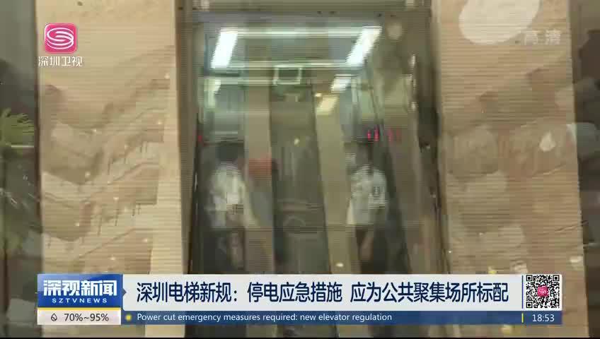 深圳电梯新规:停电应急措施 应为公共聚集场所标配