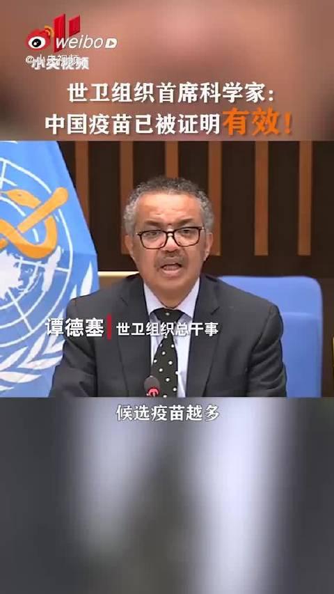 据报道,当地时间21日,世界卫生组织总干事谭德塞表示……