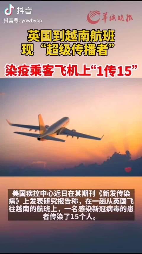 """英国到越南航班现""""超级传播者""""……"""