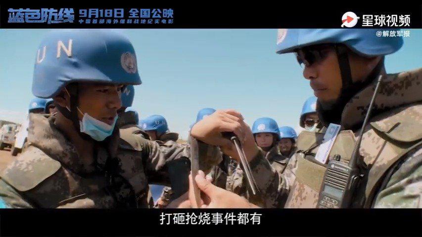 致敬中国蓝盔!维和战地纪实电影蓝色防线高燃片段