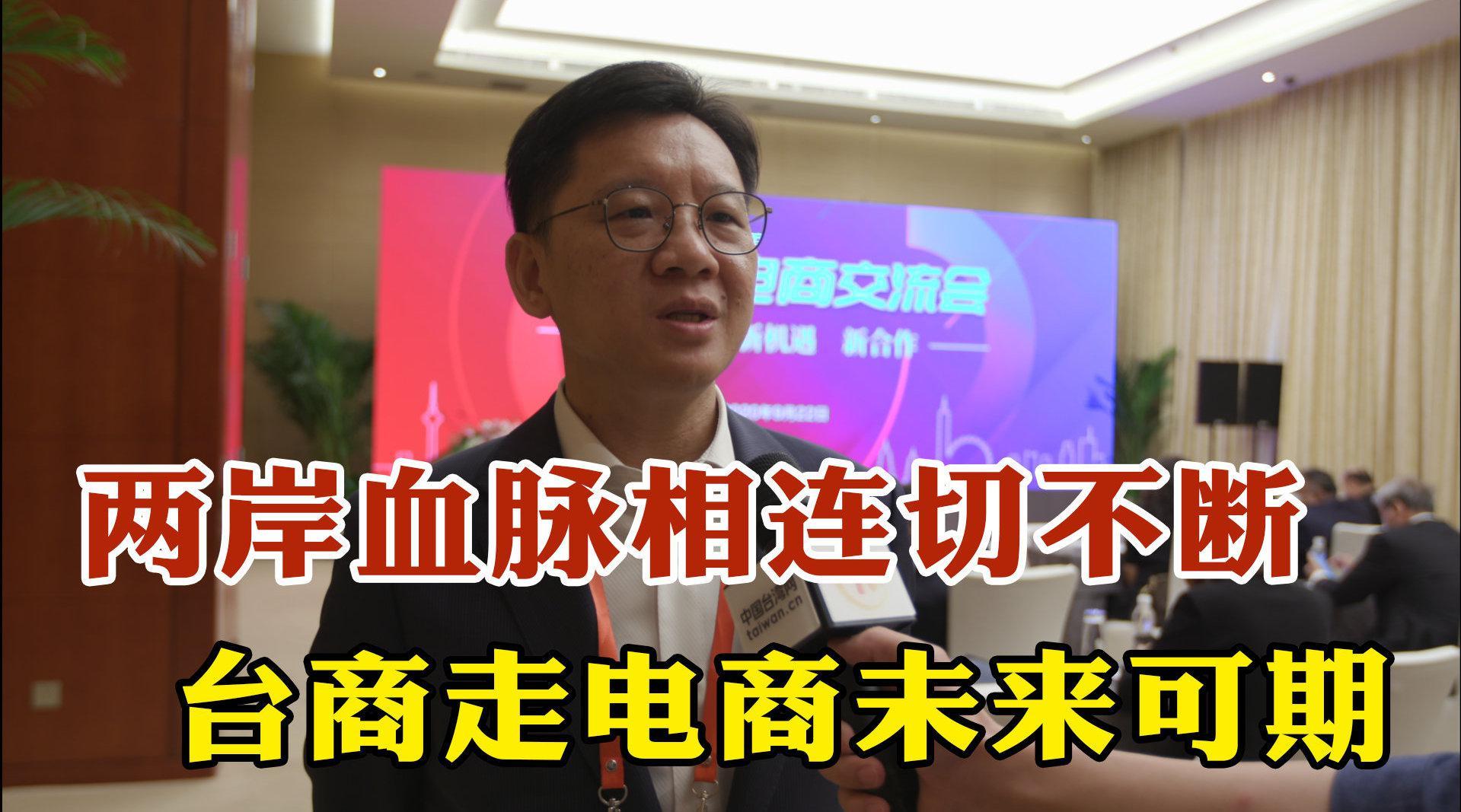 李政宏:两岸血脉相连切不断,台商走电商未来可期