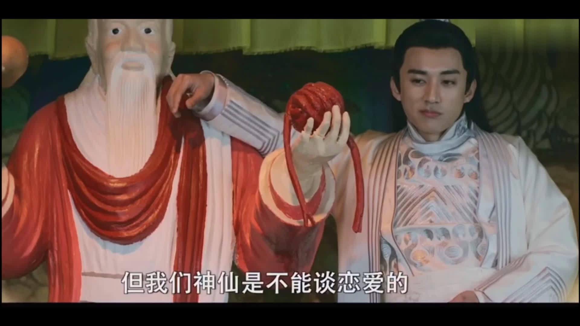 刘学义角色视频之神仙不能谈恋爱……