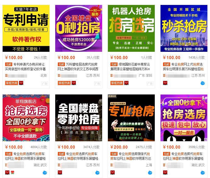 深圳一楼盘线上选房引热议,网购平台现抢房神器