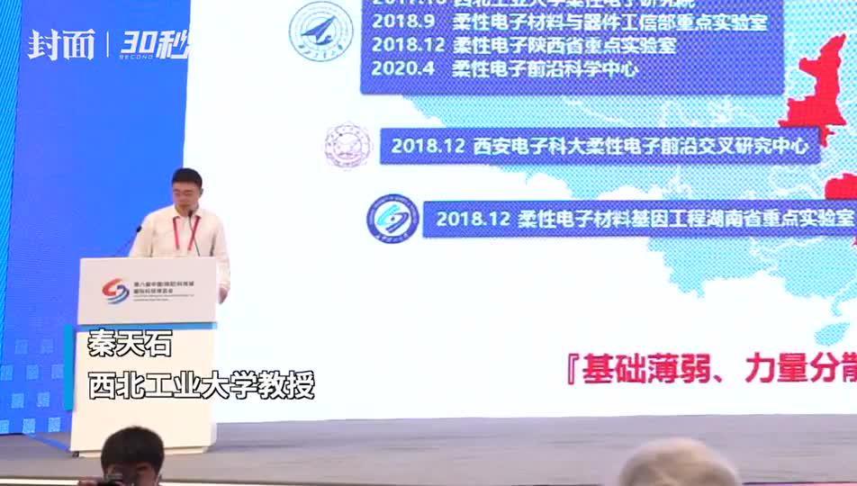 30秒|西北工业大学教授秦天石:柔性电子成为全球科学前沿和研究热点