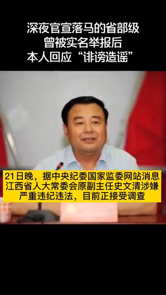"""深夜官宣落马的省部级,曾被实名举报后本人回应""""诽谤造谣"""""""