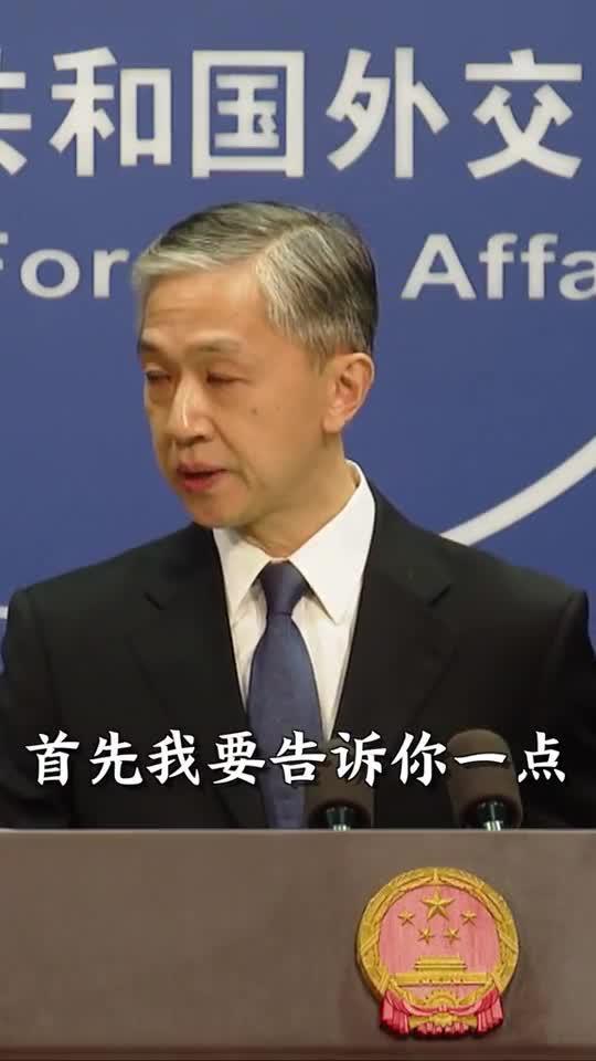 """汪文斌纠正外媒记者:请用""""中国台湾地区""""来称呼台湾!"""