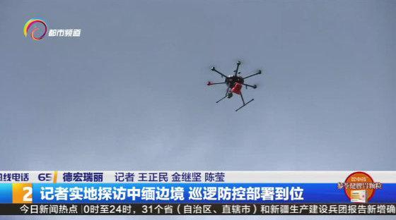 给力! 无人机助力中缅边境防疫宣传汉语缅语交叉喊话