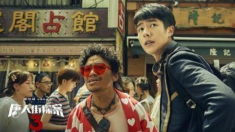 《唐人街探案3》的上映时间终于有说法了,最早2021年春节
