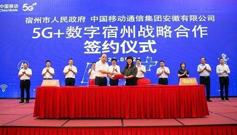 安徽移动与宿州市政府签署5G 数字宿州战略合作协议