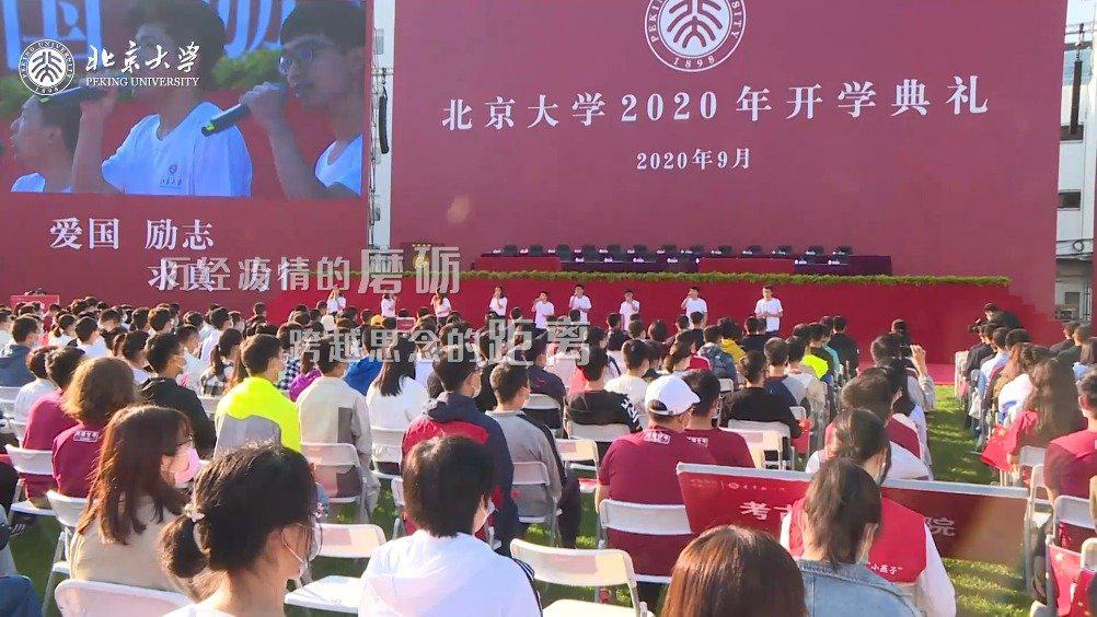 走心暖场,为你而来|走近北京大学2020年开学典礼暖场台前幕后