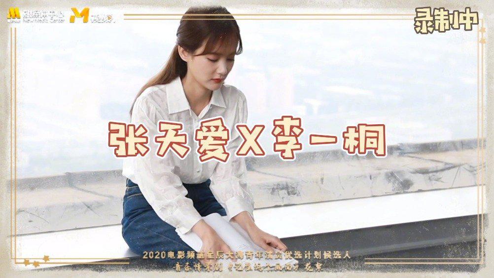 青年演员@Crystal张天爱 @李一桐Q 在 的片场姐妹花来啦