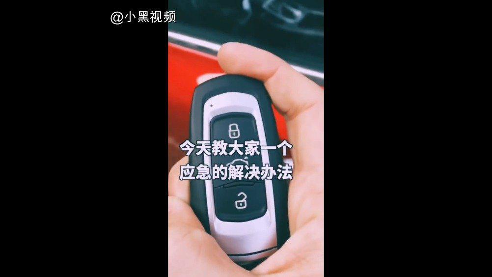 汽车遥控钥匙有这几个隐藏功能