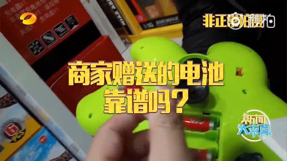 玩具电池使用不当会爆炸!