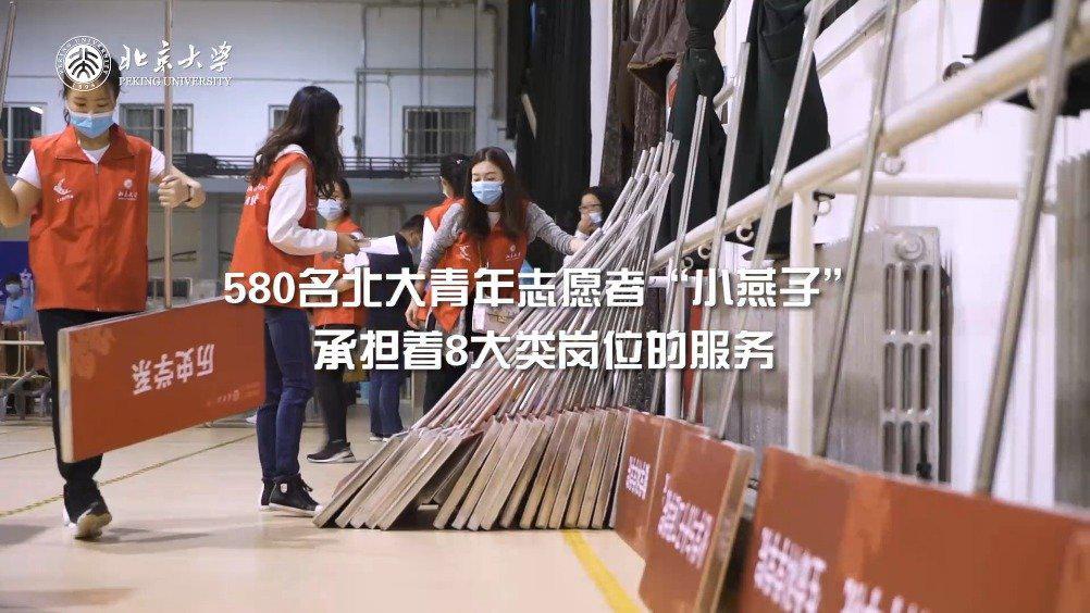 """北京大学青年志愿者""""燕阵""""大家庭——""""家燕""""开学典礼志愿者篇"""