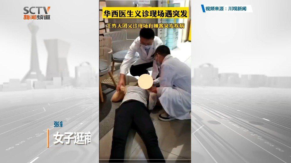 """女子逛商场突发疾病 """"王炸天团""""现场紧急救治"""