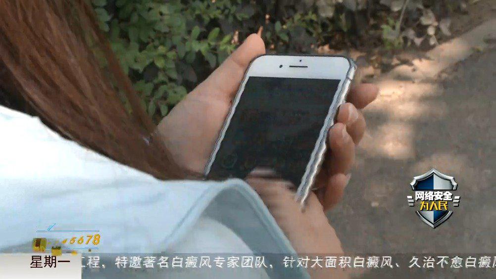网上邂逅网络工程师 西安一女子被骗近28万 公安部门已立案调查