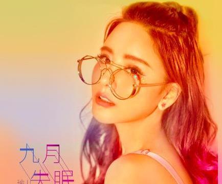 陌陌瑜儿单曲《九月失眠》上线 倾诉秋日甜蜜烦恼