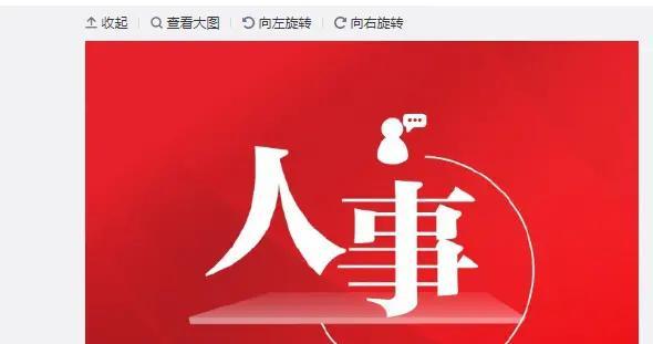 林洁当选深圳市政协主席,还选出三位新的副主席