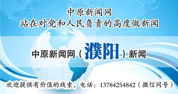 濮阳市税务局:落实减税降费政策 为市场主体鼓劲提气