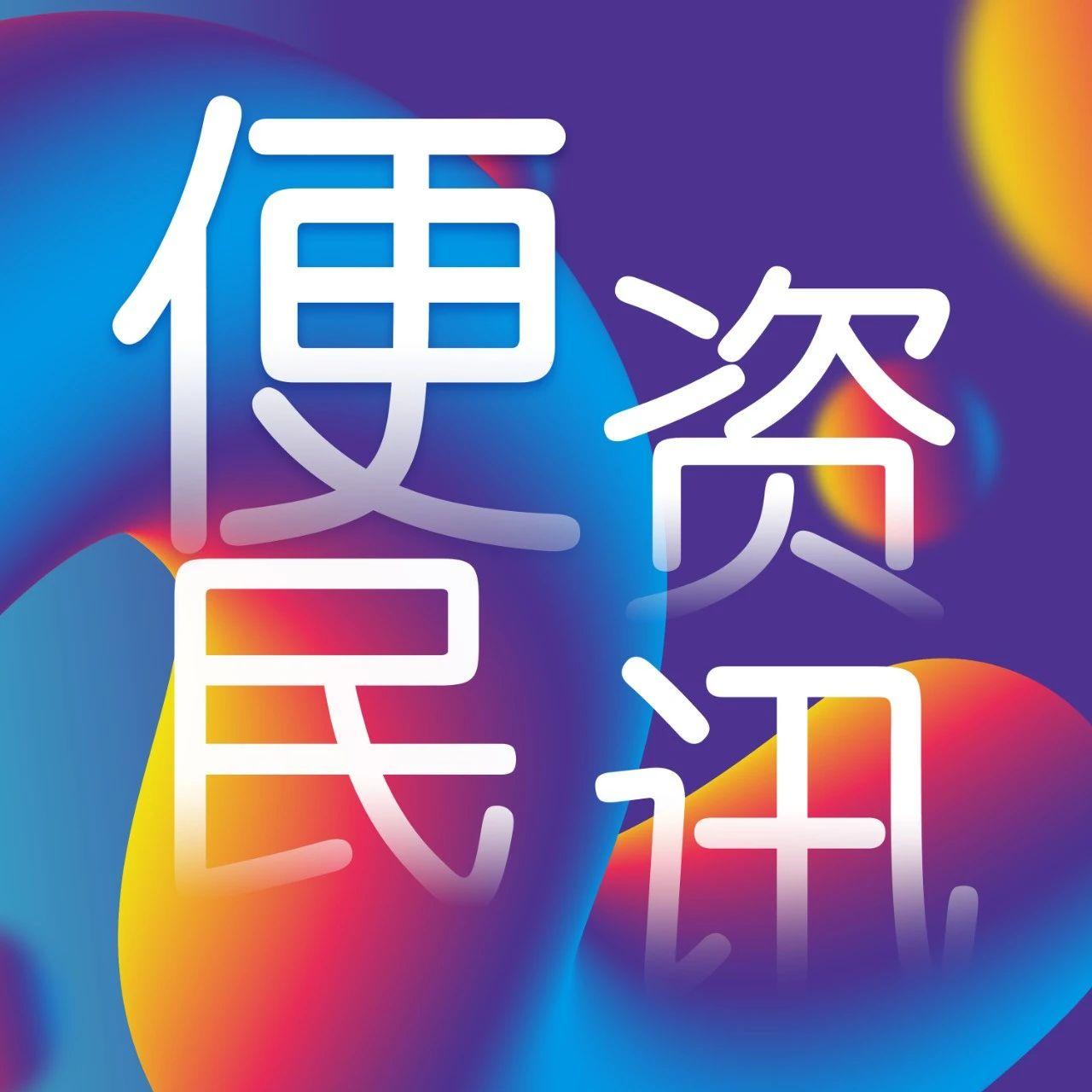 【便民资讯】内蒙古创新洁能再生资源有限公司招聘、鄂尔多斯市王府井百货有限责任公司招聘、便民信息